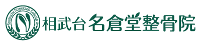 【公式】相武台名倉堂整骨院 | 整体・整骨・交通事故後のケア