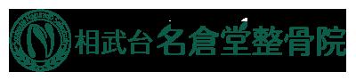 【公式】相武台名倉堂整骨院   整体・整骨・交通事故後のケア