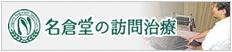 名倉堂の訪問治療